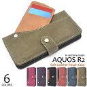 メール便送料無料【AQUOS R2 SH-03K/SHV42/SoftBank706SH用スライドカードポケット手帳型ケー……