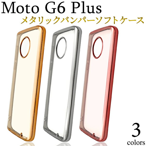 スマートフォン・携帯電話アクセサリー, ケース・カバー moto g6 Plus SIM IIJmio