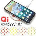 メール便送料無料【Qi対応コンパクトワイヤレス充電器】フルー