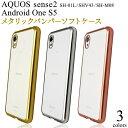 AQUOS sense2 SH-01L SHV43 SH-M