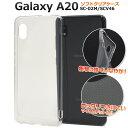 メール便送料無料【 Galaxy A20 SC-02M/SCV46/Galaxy A21 SC-42A マイクロドット ソフトクリア……