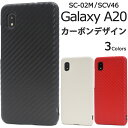 メール便送料無料【 Galaxy A20 SC-02M/SCV46/Galaxy A21 SC-42A カーボンデザインケース 】ギ……