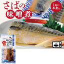 5個セット■送料無料【 さばの味噌煮 】 煮物 おかず 和食...