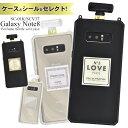 メール便送料無料【Galaxy Note8 SC-01K/S...