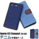 メール便送料無料【Xperia XZ1 Compact SO-02K用デニムデザイン手帳型ケース】エクスペリア エ……