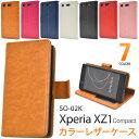 メール便送料無料【Xperia XZ1 Compact SO-02K用カラーレザー手帳型ケース】エクスペリア エッ……