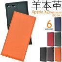 メール便送料無料【Xperia XZ Premium SO-04J用シープスキンレザー手帳型ケース】エクスペリア……