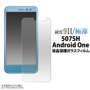 cabb6aa1e5 メール便送料無料【507SH Android one/softbank AQUOS ea用液晶保護ガラス