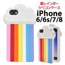 メール便送料無料【 iPhone6 iPhone6s iPh