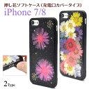 メール便送料無料【 iPhone7 iPhone8 iPhoneSE(第2世代/2020年発売モデル) 押し花ブラックケー……