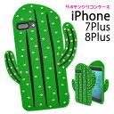 メール便送料無料【 iPhone7Plus iPhone8Plus サボテンケース 】アイフォン セブン プラス doc……