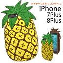 メール便送料無料【 iPhone7Plus iPhone8Plus カバー/トロピカルパイナップルケース 】アイフ……