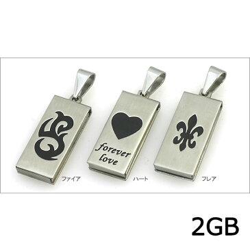 メール便送料無料ネックレス型USBフラッシュメモリ2GB(ステンレス製)USB2.0対応/ストラップにも!フレア・ハート・ファイアの全3種類/ギフトケース付