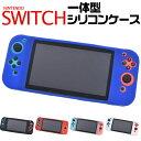 メール便送料無料【Nintendo Switch用一体型シリ...