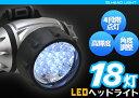 予約販売アウトドアやレジャーに!【LED18灯ヘッドライト】角度調整可能、点灯パターン4種類!