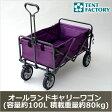キャリーワゴン キャスター付き キャリーカート(容量約100L 積載重量約80kg) パープル 紫