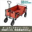 キャリーワゴン キャスター付き キャリーカート(容量約100L 積載重量約80kg)テラコッタ