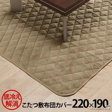 こたつ 敷布団 カバー 220×190 cm こたつ敷き布団 敷きパッド 長方形 ハイタイプ