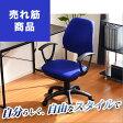 オフィスチェア 学習椅子 肘付き リクライニングチェア 【椅子 チェア イス いす 椅子 フロアチェア パソコンチェア オフィスチェア ハイバック ダイニングチェア デザイナーズチェア リクライニングチェア 送料無料】