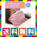 【メール便送料無料】シルク製 マスクにもなるネックウォーマー ピンク