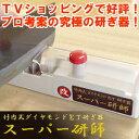 【送料無料】 竹内式ダイヤモンド包丁研ぎ器 スーパー研師 改 包丁研ぎ機