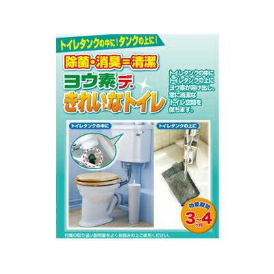 ヨウ素デきれいなトイレ