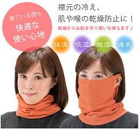 【メール便送料無料】シルク製マスクにもなるネックウォーマーピンク