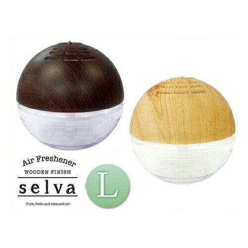 空気洗浄機 selba L (セルバ L) 木目調 空気洗浄器 専用ソリューション付 ADIR アディール