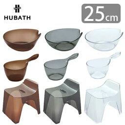HUBATH ヒューバス ウォッシュボール ハンディボール バススツール h25 クリアタイプ 3点セット 洗面器 風呂イス 高さ25cm 防カビ加工 日本製