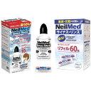 本州送料無料 サイナスリンスキット リフィル 60包 鼻うがい 鼻洗浄器 花粉症対策 ニールメッド