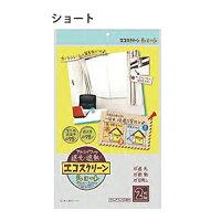 送料無料アルミ断熱・遮光シートエコスクリーンロングhttps://cabinet.rms.rakuten.co.jp/?sid=1&pid=2&type=2
