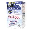 本州送料無料 サイナスリンスリフィル 60包 鼻うがい 鼻洗浄器 花粉症対策 ニールメッド
