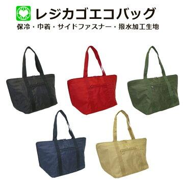 【送料無料】レジカゴバッグ 保冷 保温 エコバッグ 大容量 30L