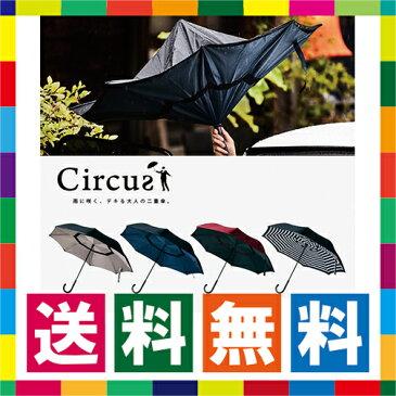 送料無料 二重傘 circus サーカス 逆さ傘 逆さま傘 逆さに閉じる 傘 さかさま傘 さかさ傘