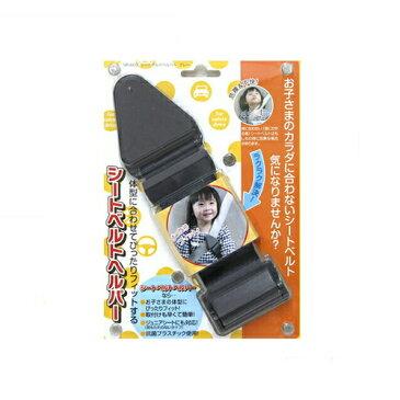 メール便送料無料 シートベルトヘルパー NR-600 グレーシートベルトガイト シートベルト調整 子供用シートベルト補助具