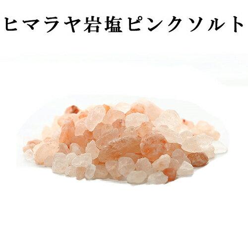 ヒマラヤ岩塩 ピンクソルト 5mm~7mm 1kg