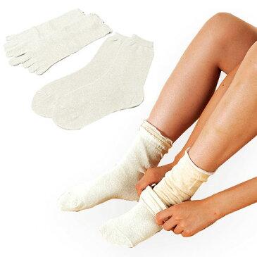 送料無料 冷え取り靴下 シルク インナーソックス 5本指靴下 重ね履き靴下