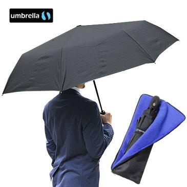 自動開閉 折りたたみ傘 メンズ ケース 吸水 ポーチ付き 65cm 大判 傘 大きい