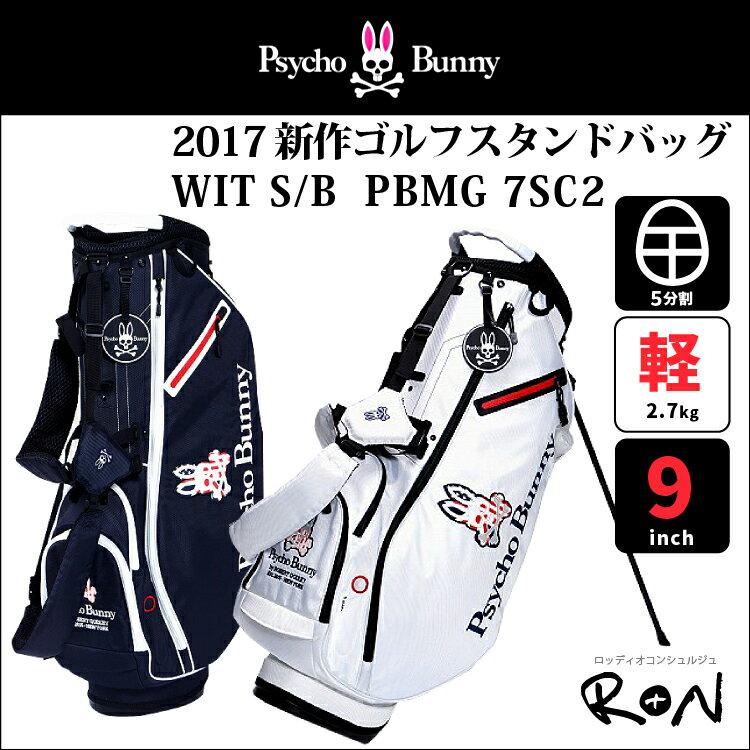【楽天市場】サイコバニー キャディバッグ スタンドタイプ2017 ...