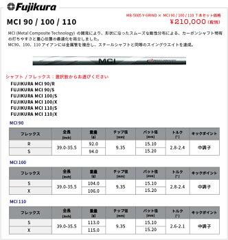 三浦技研限定アイアンセットMB-5005-Y#4~PWカスタムシャフトMCI