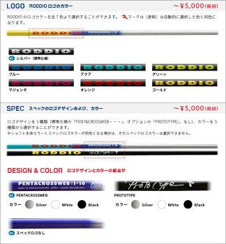 ロッディオRODDIOType-Sドライバー×RODDIOSeries-Sシャフトロッディオドライバーエス×エスシリーズシャフトの組み合わせ9度(Low)/10.5度(Mid)S-6/S-7パーソナルカラーセレクションロッディオコンシェルジュ限定販売送料無料
