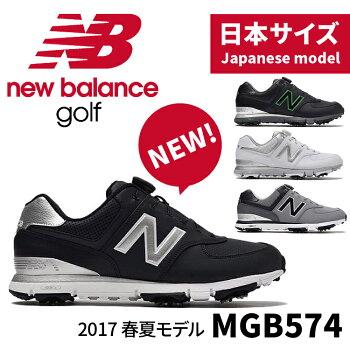 NBゴルフシューズ2017年新作MGB574