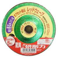 ライフワークLWオフセット砥石(鉄ステン用)5枚入(803019)