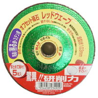 ライフワークLWオフセット砥石(鉄ステン用)5枚入(803020)