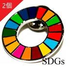 \正規販売/ SDGs 国連 17色 ピンバッジ バッジ バッチ バッヂ 襟章 留め具 日本未発売 (2個)