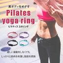 美ボディをめざす 引き締め お家ダイエットに 緩やかに運動できます ピラティス ヨガリング/マット ボール リング ウェア リング 体幹 トレーニング ヨガポール ヨガウィール バランス運動
