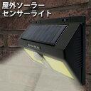 ソーラーセンサーライトダブル 12点セット