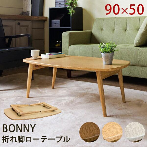 送料無料 折れ脚ローテーブル BONNY センターテーブル 座卓 リビングテーブル 木製 折りたたみ コンパクト 折り畳みテーブル ロータイプ フォールディング 作業台 おしゃれ