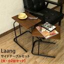 送料無料 サイドテーブルセット Laang ナイトテーブル 作業台 ソファーサイドテーブル ベッドサイドテーブル キッチン リビング コンパクト スチール