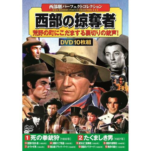 西部劇パーフェクトコレクション西部の掠奪者10枚組DVD-BOX死の拳銃狩/たくましき男/復讐の流れ者/決闘カリブ街道/彼女は二